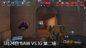 3月24日 BAW VS IG 第二场