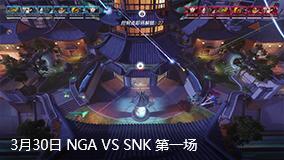 3月30日 NGA VS SNK 第一场