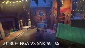 3月30日 NGA VS SNK 第二场