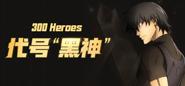 300英雄--黑神