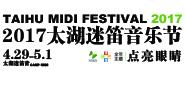 太湖迷笛音乐节Day.2