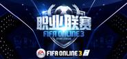 FIFA ONLINE 3职业联赛
