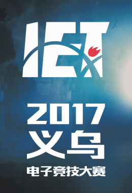 义乌国际电子竞技大赛(IET)激情开赛