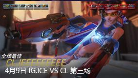 4月9日 IG.ICE VS CL 第三场
