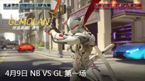 4月9日 NB VS GL第一场