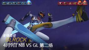 4月9日 NB VS GL第二场