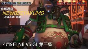 4月9日 NB VS GL第三场