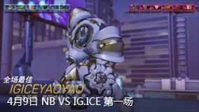 4月9日 NB VS IG.ICE 第一场