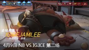 4月9日 NB VS IG.ICE 第二场