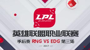 季后赛RNG VS EDG第三场