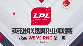 决赛WE VS RNG 第一场