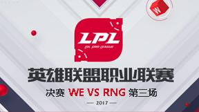 决赛WE VS RNG 第三场