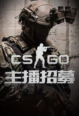 CSGO荣耀主播招募活动