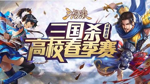 2017高校春季赛-北京守护者VS月神殿
