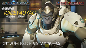 5月20日 IG.ICE VS MY 第一场