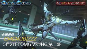 5月21日 OMG VS JHG 第二场