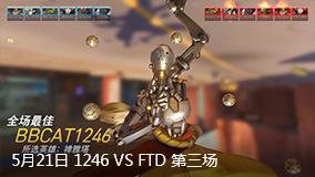 5月21日 1246 VS FTD 第三场