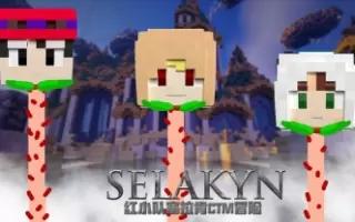 【红叔】红小队塞拉肯之旅 Ep.5 上 - 我的世界★Minecraft