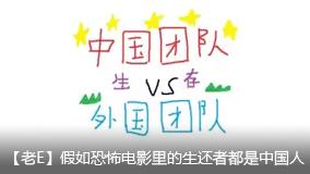 【老E】假如恐怖电影里的生还者都是中国人...