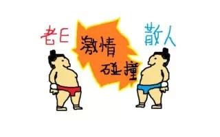 【老E】VS【散人】!心机的对决!(1)