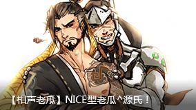 【相声老瓜】NICE型老瓜^源氏!