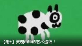 【老E】灵魂画师的艺术造纸!