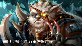 辛巴:残血狮子狗 极限五杀连招详解