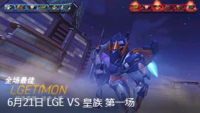 6月21日 LGE VS 皇族 第一场