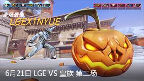 6月21日 LGE VS 皇族 第二场