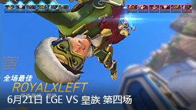 6月21日 LGE VS 皇族 第四场