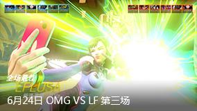 6月24日 OMG VS LF 第三场