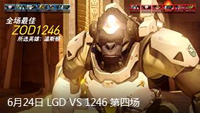 6月24日 LGDVS 1246 第四场