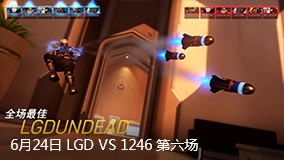 6月24日 LGD VS 1246 第六场