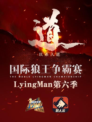lyingman6