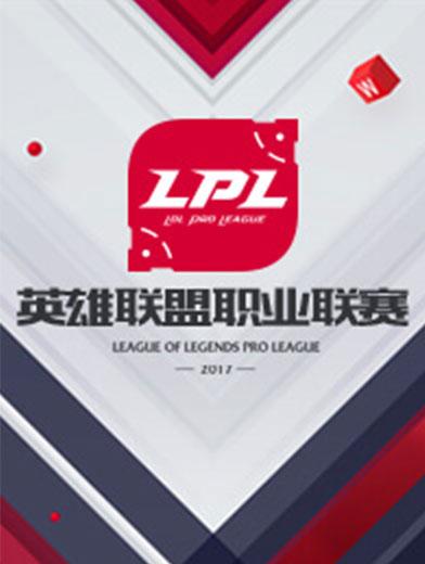 英雄联盟LPL职业联赛
