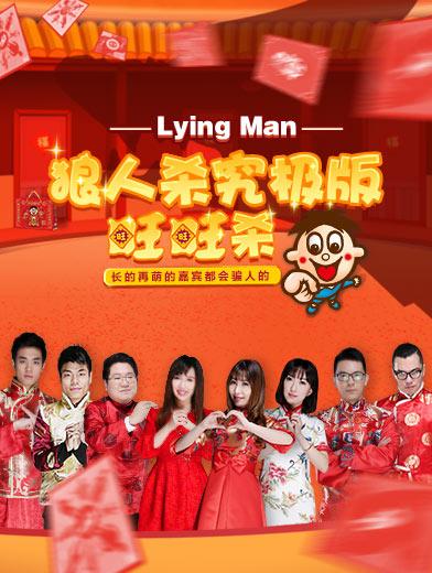lyingmanwws