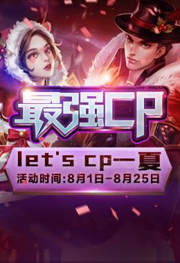 最强CP,Let's  cp 一夏 !