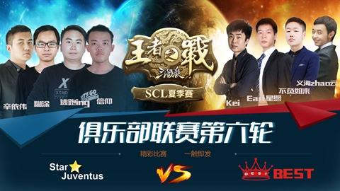 SCL夏季赛4V4 SJ VS Best