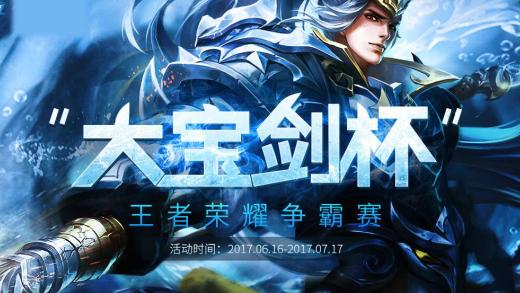【大宝剑杯】YQ VS 猫的海