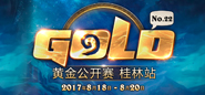 黄金公开赛桂林站