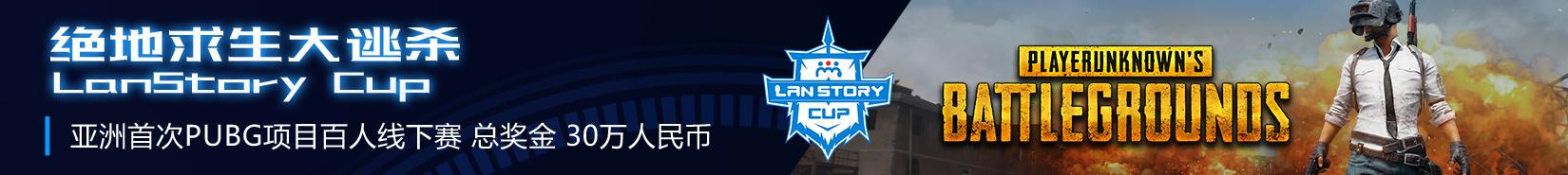 LanStory Cup绝地求生大奖赛