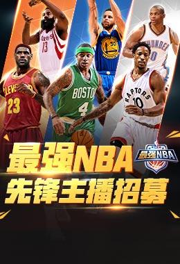 《最强NBA》主播招募
