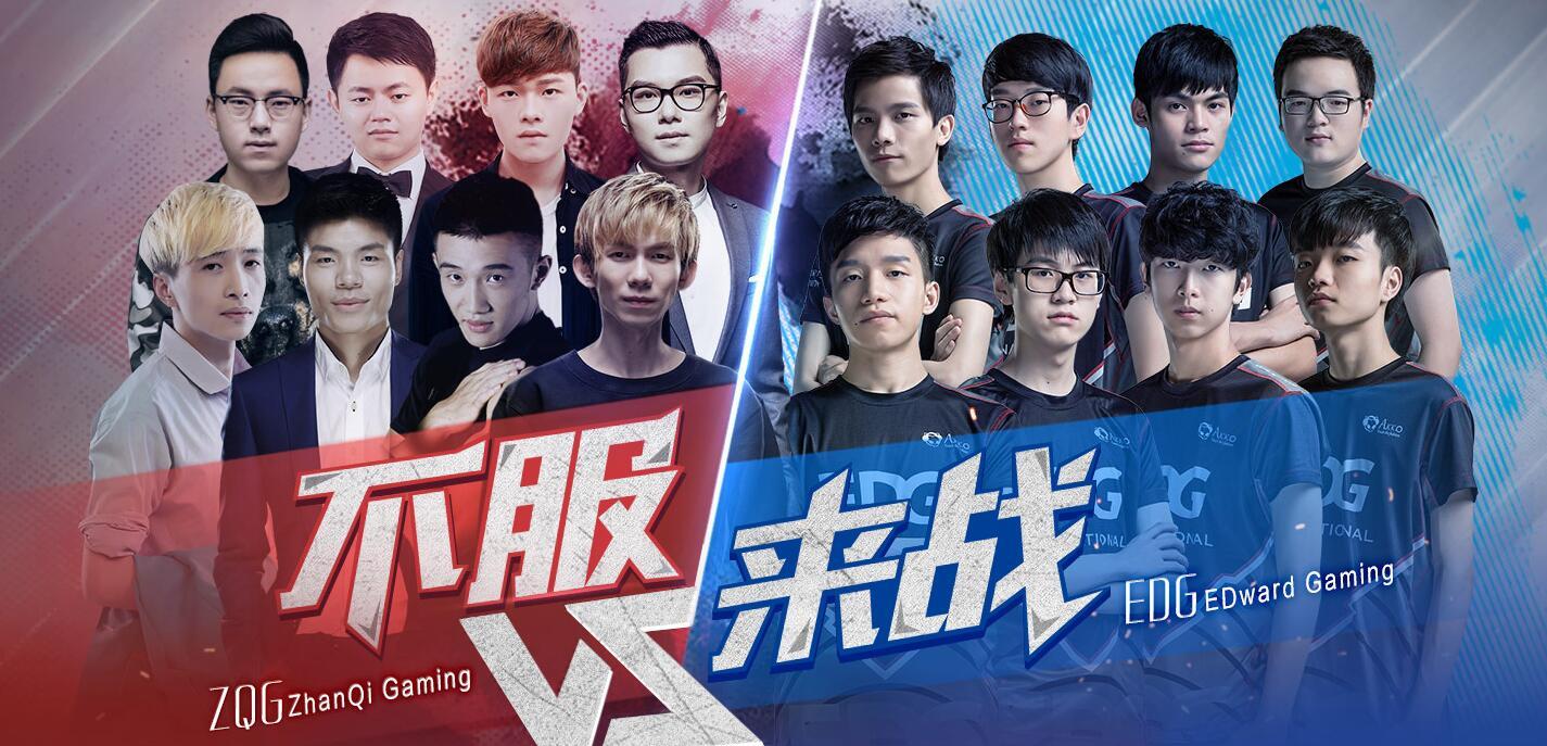 EDG vs 战旗明星队