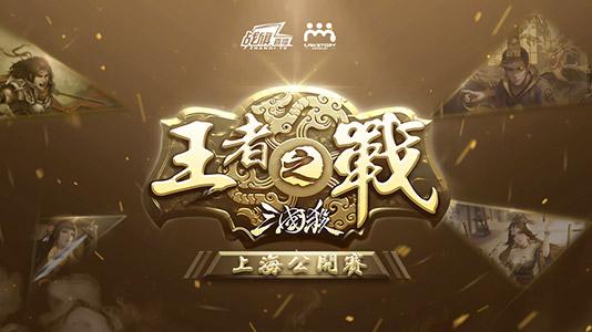LanStory三国杀王者之战上海站day3