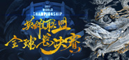 S7全球总决赛淘汰赛