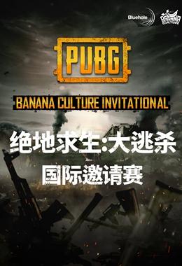 香蕉计划《绝地求生》国际邀请赛