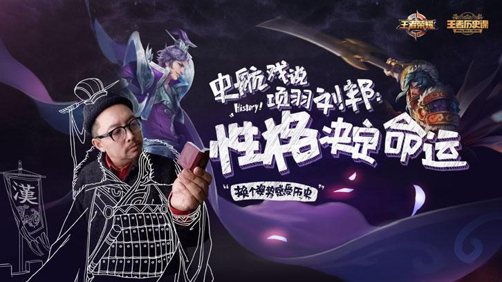 【王者历史课】EP09_史航戏说项羽刘邦