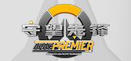 APAC泛亚太锦标赛