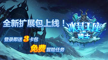 """最新扩展包""""冰封王座的骑士""""现已上线!"""