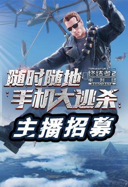 《终结者2:审判日》